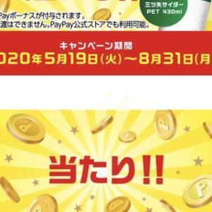 千円当たり&コーラピン&クオペイ当たり