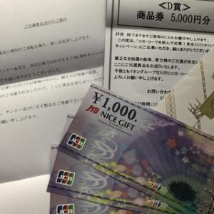 金券一万円分&500円図書券当選