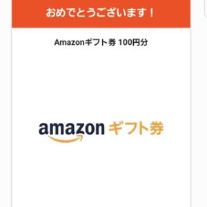 Amazon当たり&2000p入金