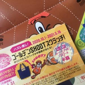 金券2000円当選&エンダーキャンペーン