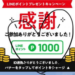 千円分ポイント当選