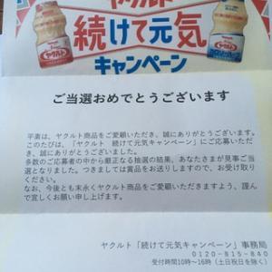 1万円金券当選