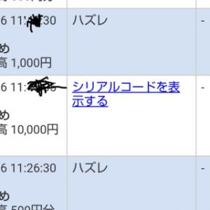 1万円当選&3500円当たり