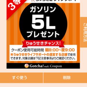 ガソリン5L当たり&テレビ連動キャンペーン当たり