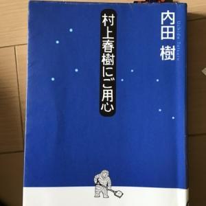 内田樹「村上春樹にご用心」を読む