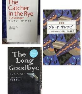 「ザ、キャッチャー イン ザ ライ」、「グレート ギャッピー」、「ザ ロング グッドバイ」を読む