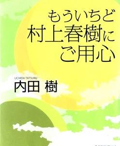 内田樹「もういちど村上春樹にご用心」を読む