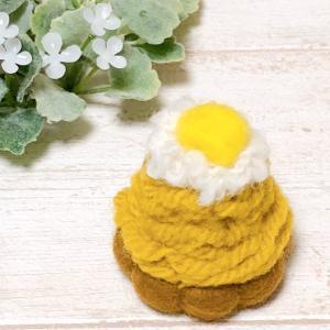 羊毛フェルトのモンブラン