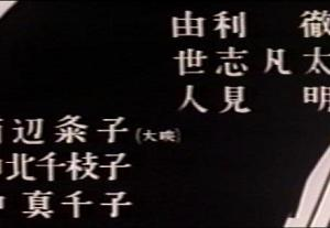浦辺粂子はいつまで大映の専属だったか