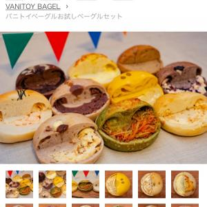rebakeでロスパンお取り寄せ3~VANITOY BAGEL(川越)
