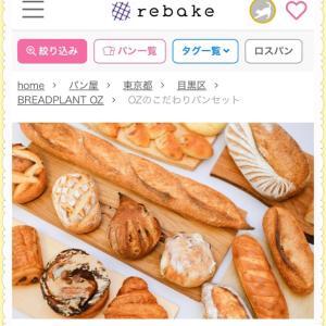 リピ買い~BREAD PLANT 『OZ』(八雲)