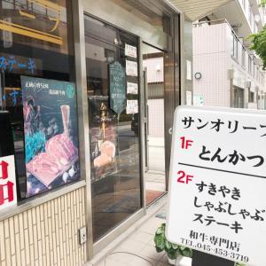 「和牛の芸術品」お肉屋さん直営の洋食屋~サンオリーブ@神奈川