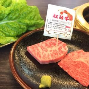伊勢志摩へ②一升びん「伊勢内宮店」で松阪牛焼肉