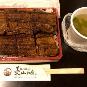 伊勢志摩へ⑲鵜方でうなぎ「東山物産」