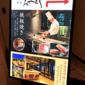 メズム東京でアニバーサリー③みやちくで鉄板焼ランチ