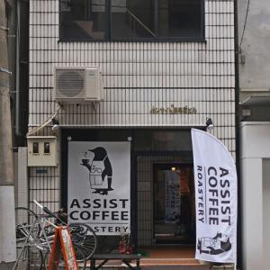 ASSIST COFFEE ROASTERY(アシストコーヒーロースタリー) / 新日本橋・小伝馬町