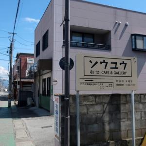 【山梨カフェラリーシリーズ2019:その3】ソウユウ(創悠) cafe&gallery / 甲府