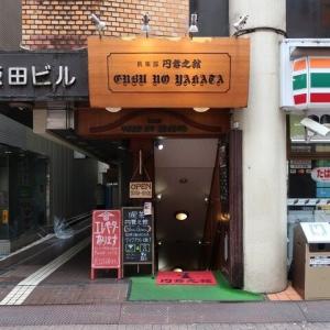 喫茶 円舞之館(エンブノヤカタ) / 町田(小田急)