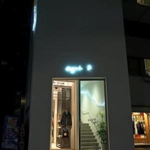 agnes b. Shibuya(アニエス・ベー 渋谷) / 渋谷