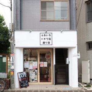 ふるいち トキワ荘通り店 / 落合南長崎