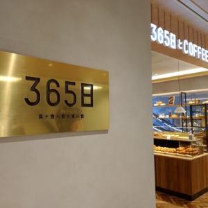 365日とCOFFEE(365日とコーヒー) / 二子玉川