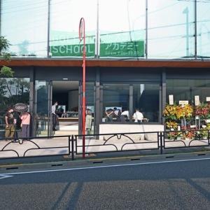 OGAWA COFFEE LABORATORY(小川珈琲ラボラトリー) / 桜新町