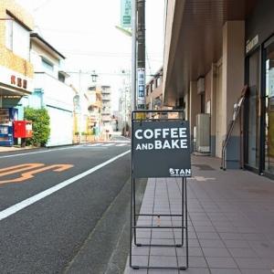 STAN COFFEE AND BAKE(スタン コーヒーアンドベイク) / 用賀・二子玉川