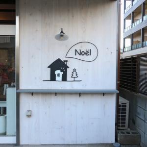 Noël(ノエル) / 分倍河原