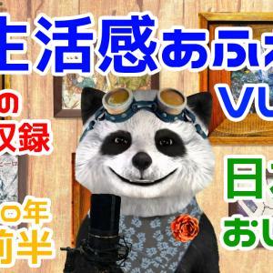 【Youtube更新のお知らせ】2020年1月前半「日本酒おいしいね+生活感あふれた」VLOG