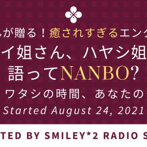 【ラジオ♡新番組】シナリオなしの30分!『カクライ姐さん、ハヤシ姐さんの、語ってNANBO?』