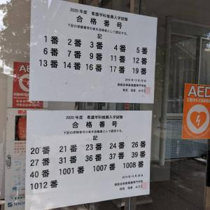 東葛看護専門学校社会人入試~ティエラシエロから2名合格!