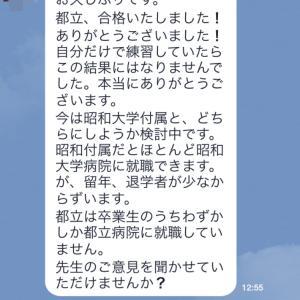 合格例:都立看護+昭和大学医学部附属看護専門学校 ダブル合格!