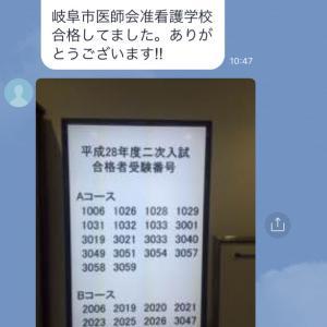 合格例:岐阜市医師会看護学校 合格!