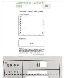 合格例:渋谷区医師会附属看護高等専修学校 合格! その1