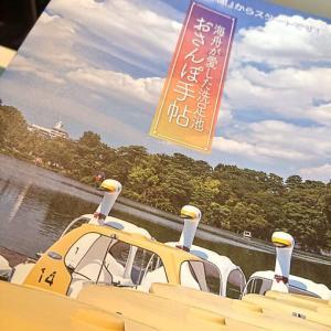 「勝海舟が愛した洗足池 おさんぽ手帖」に、ご掲載いただきました。