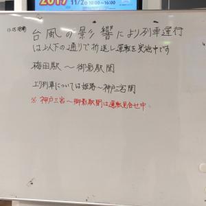 神戸阪急:4日め 台風が心配