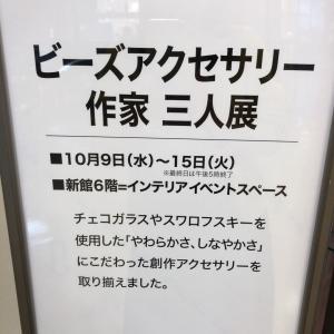 神戸阪急:インテリアイベントスペース臨時休業