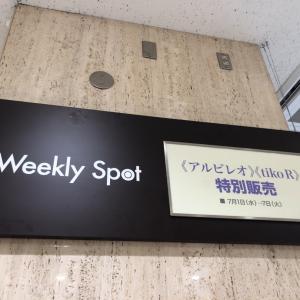 松坂屋高槻店:始まっています