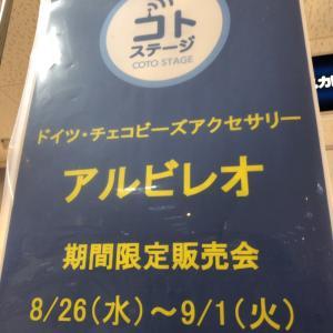 姫路山陽百貨店:始まりました❣️