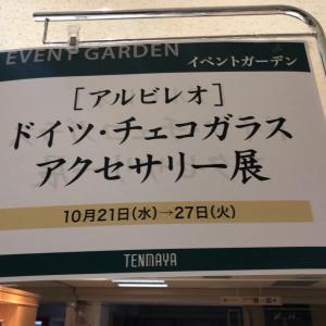 広島:天満屋福山店 始まります❣️