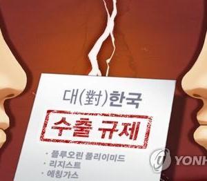 【韓国の反応】日本外務省幹部「仲裁委の設置は18日が期限。それまでに韓国が応じなければ対抗措置をとる」