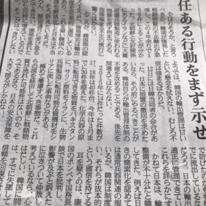 【韓国の反応】産経新聞、社説で韓国に爆弾投下「米国に泣きついて仲裁してもらおうと考えているなら、心得違いもはなはだしい」