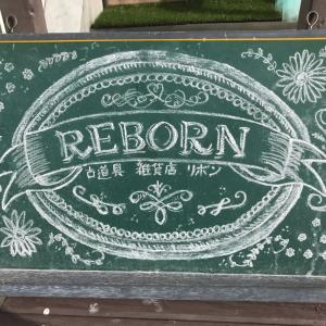 福山市今町のREBORN(リボン)さんにお出かけして来ました!