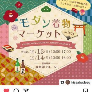 兵庫県西宮市での着物イベントのご案内です!