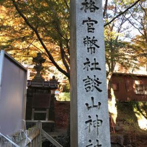 奈良巡礼④〜談山神社・薬師寺
