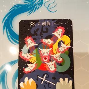 龍神結び&カードリーディング☆モニター募集