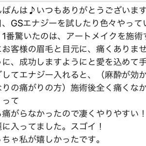 GSエナジー効果☆現役生徒さんの感想