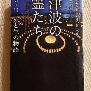 「津波の霊たち」を読みました。