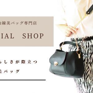 曲線美バッグ専門店ショップOPENからご利用可能な限定クーポンです☆