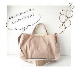 【自分好みの】あなただけのバッグをつくろう【オリジナルバッグ】│カスタム